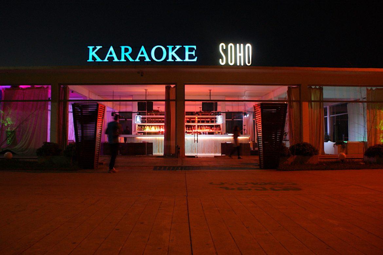Batumi Karaoke Bar